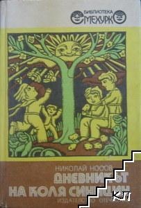 Дневникът на Коля Синицин. Веселото семейство
