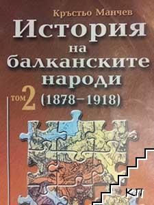 История на балканските народи. Том 2: 1878-1918
