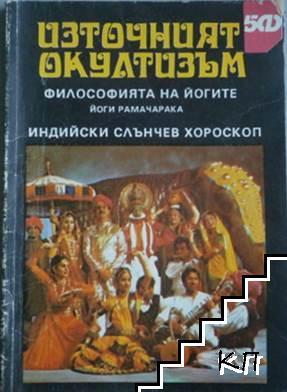 Източният окултизъм: Философията на йогите / Индийски слънчев хороскоп
