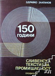 150 години сливенска текстилна промишленост