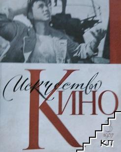 Искусство кино. Бр. 3 / 1957