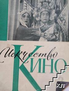 Искусство кино. Бр. 2 / 1957