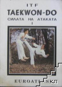 Taekwon-do. Силата на атаката. Книга 1