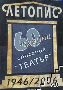 """Летопис 60 години списание """"Театър"""""""