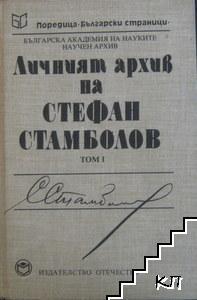Личният архив на Стефан Стамболов. Том 1