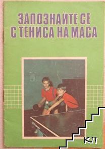 Запознайте се с тениса на маса
