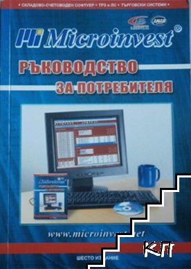 Microinvest. Ръководство за потребителя