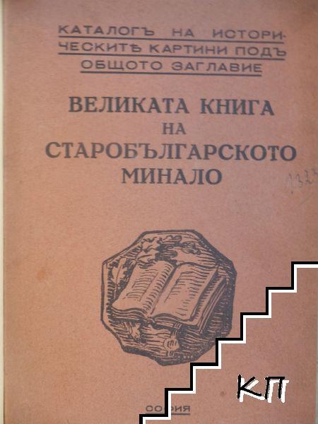 Великата книга на старобългарското минало