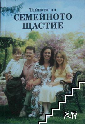 Тайната на семейното щастие