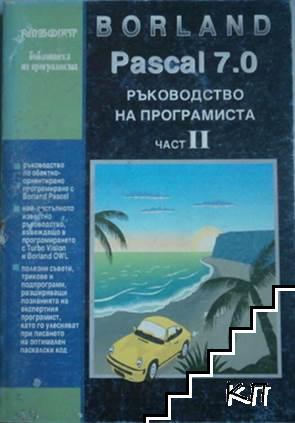 Borland Pascal 7.0. Ръководство на програмиста. Част 2