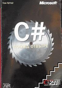 C # поглед отвътре