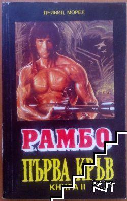 Рамбо. Книга 2: Първа кръв