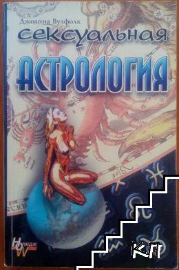Сексуальная астрология