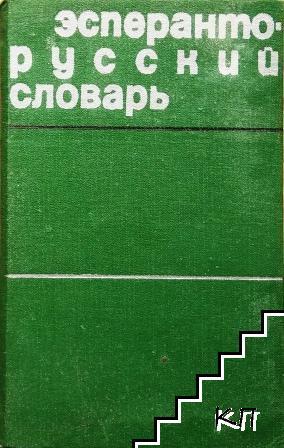 Эсперанто-руский словарь