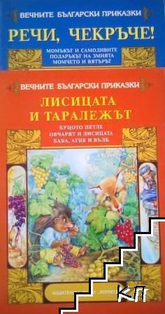 Вечните български приказки. Комплект от 2 книги