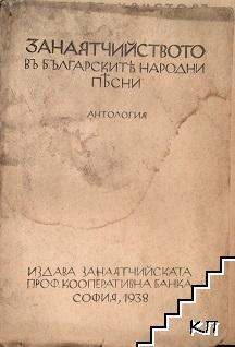 Занаятчийството въ българските народни песни