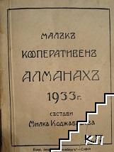 Малъкъ кооперативенъ алманахъ 1933 г.