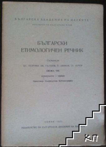 Български етимологичен речник. Свезка VІІІ: Журжукалец-зярвам