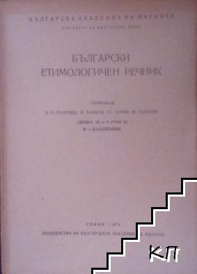 Български етимологичен речник. Свезка IX-X (Том 2)