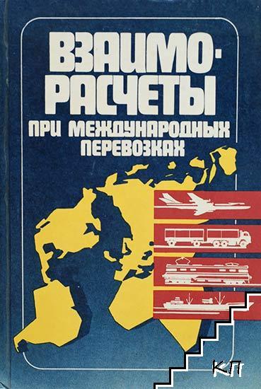 Взаиморасчеты при международных перевозках