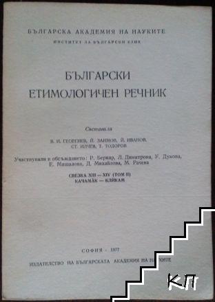 Български етимологичен речник. Свезка ХІІІ-ХІV: Качамак-Кликам