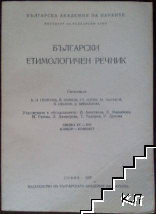 Български етимологичен речник. Свезка 15-16: Кликар-Комплот
