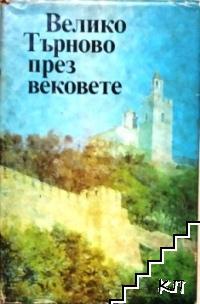 Велико Търново през вековете