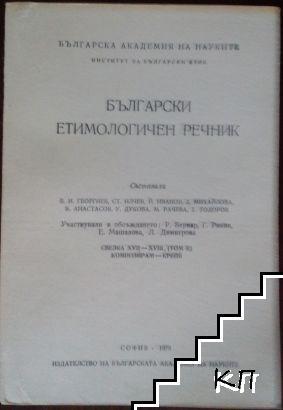 Български етимологичен речник. Свезка 17-18: Композирам-крепя