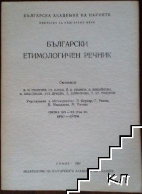 Български етимологичен речник. Свезка 19-20: Крес-кутри