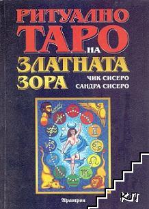 Ритуално Таро на Златната зора