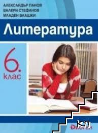 Литература 6. клас