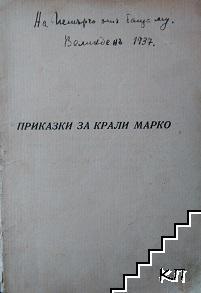 Приказки за Крали Марко