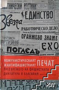 Комунистическият и антифашистки печат през времето на фашистката диктатура в България