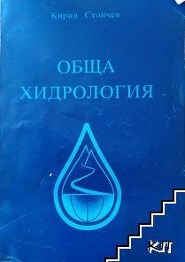Обща хидрология
