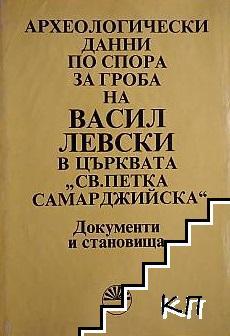 """Археологически данни по спора за гроба на Васил Левски в църквата """"Св. Петка Самарджийска"""""""