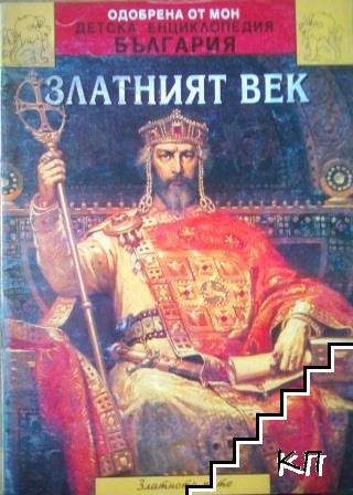 Детска енциклопедия България в дванадесет книги. Книга 4: Златният век