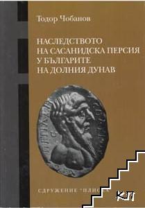 Наследството на Сасанидска Персия у българите на Долния Дунав