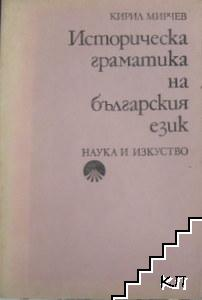 Историческа граматика на българския език