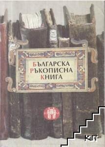 Българска ръкописна книга