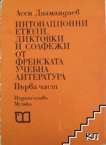 Интонационни етюди, диктовки и солфежи от френската учебна литература. Част 1