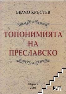 Топонимията на Преславско