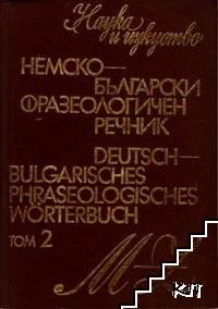 Немско-български фразеологичен речник. Том 2