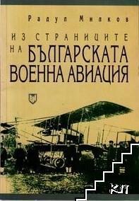 Из страниците на българската военна авиация
