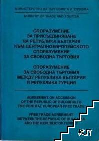 Споразумение за присъединяване на Република България към централноевропейското споразумение за свободна търговия