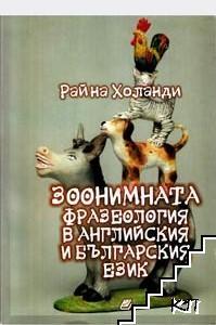 Зоонимната фразеология в английския и българския език