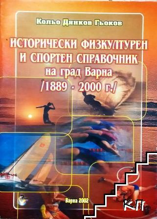Исторически физкултурен и спортен справочник на град Варна