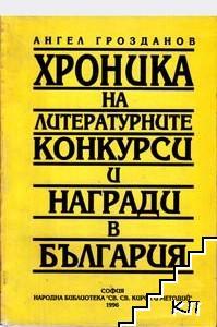 Хроника на литературните конкурси и награди в България. Част 1: 1860-1933