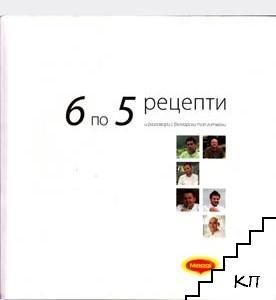 6 по 5 рецепти и разговори с български топ готвачи