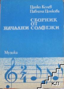 Сборник от начални солфежи
