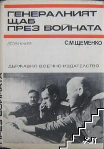 Генералният щаб през войната